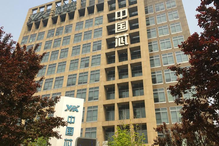 现是上海兆芯集成电路有限公司在北京的全资子公司
