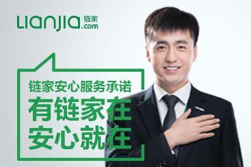链家目前已覆盖北京,上海,广州,深圳,天津,成都,青岛,重庆,大连