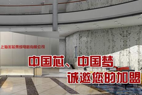 【上海兆芯集成电路有限公司2017最新校园招聘信息】