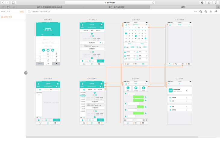 相聚宝1.0  初版产品原型