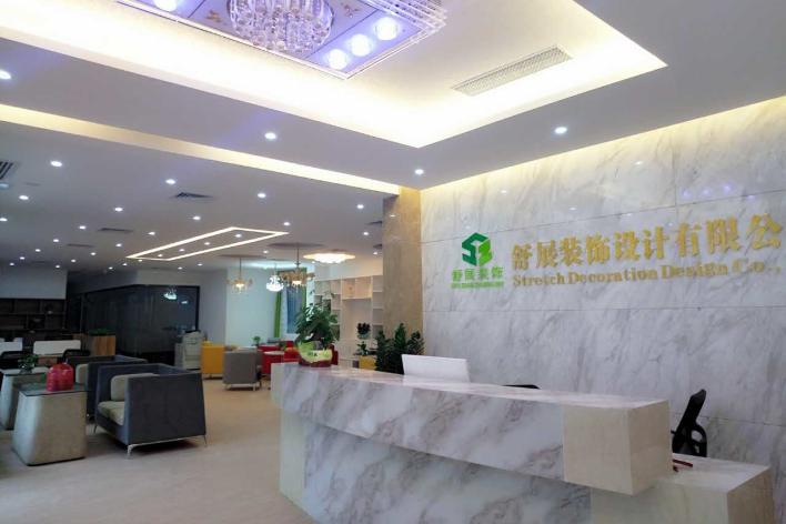 深圳市舒展装饰设计工程有限公司