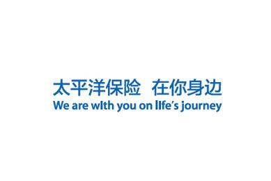 中国太平洋人寿保险股份有限公司青岛分公司