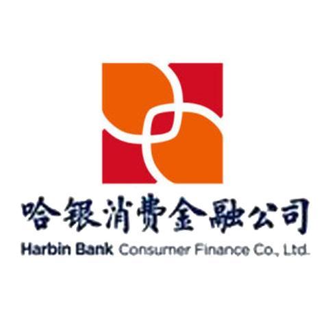 哈尔滨哈银消费金融有限责任公司