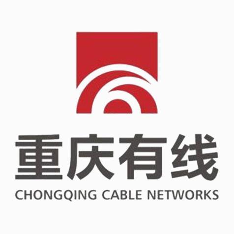 中國廣電重慶網絡股份有限公司