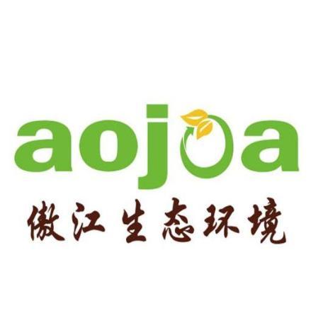 上海傲江生態環境科技有限公司