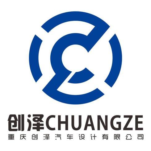 重慶創澤汽車設計有限公司