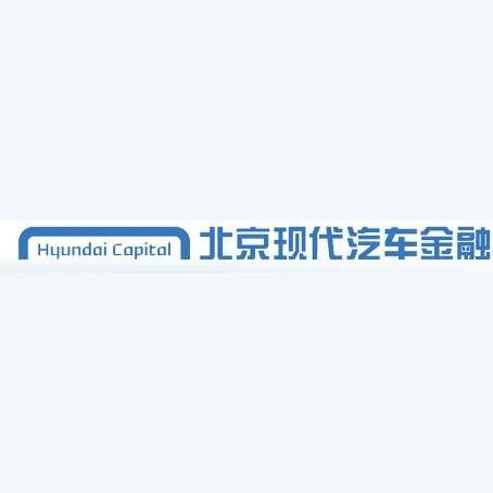北京现代汽车金融有限公司