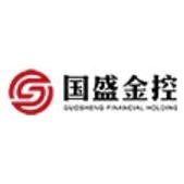 国盛金融控股集团股份有限公司