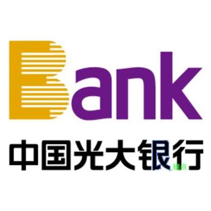 中国光大银行股份有限公司广州分行