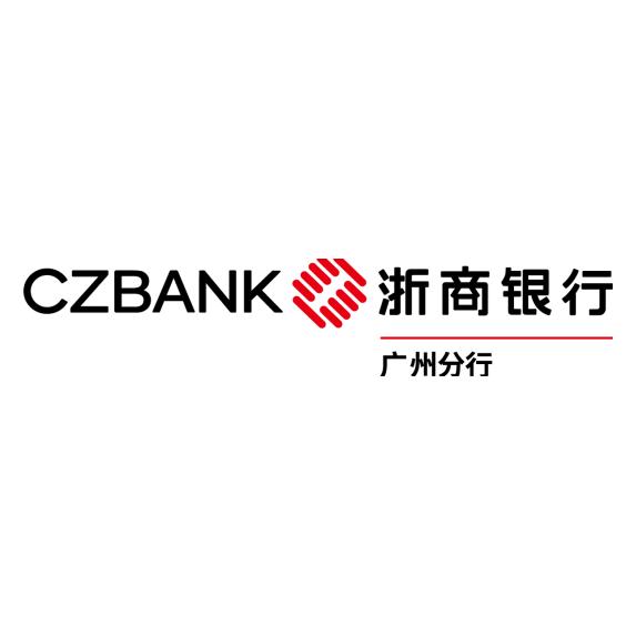 浙商银行股份有限公司广州分行
