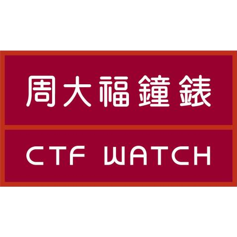 深圳周大福鐘表有限公司
