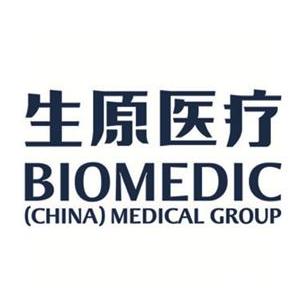 生原(中國)醫療集團