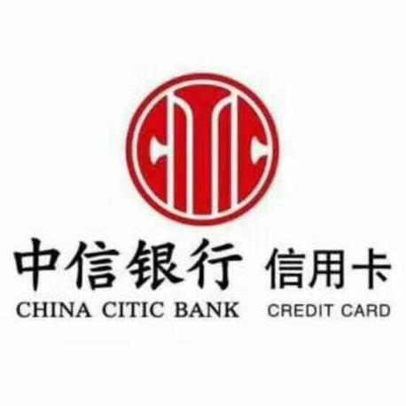 中信銀行股份有限公司信用卡中心遵義分中心