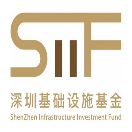 深圳市基礎設施投資基金管理有限責任公司