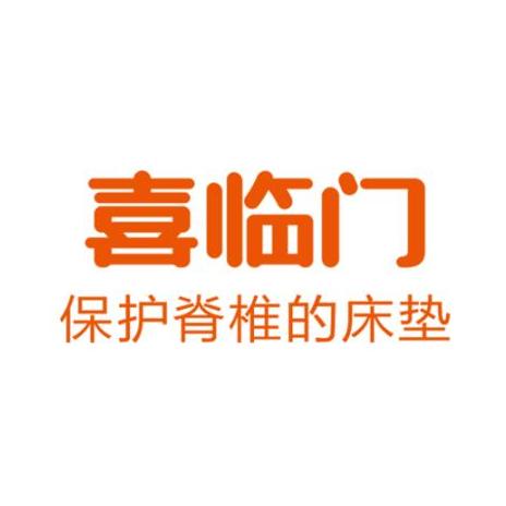 喜臨門家具股份有限公司