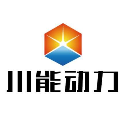 四川省新能源动力股份有限公司