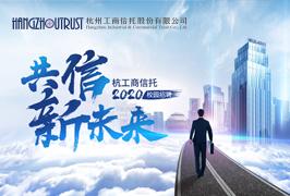 杭州工商信托2021校园招聘