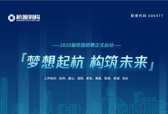 杭萧钢构2020校园招聘