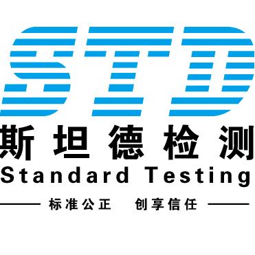 青島斯坦德檢測股份有限公司