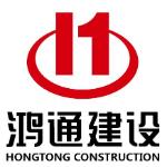 广东鸿通建设工程有限公司