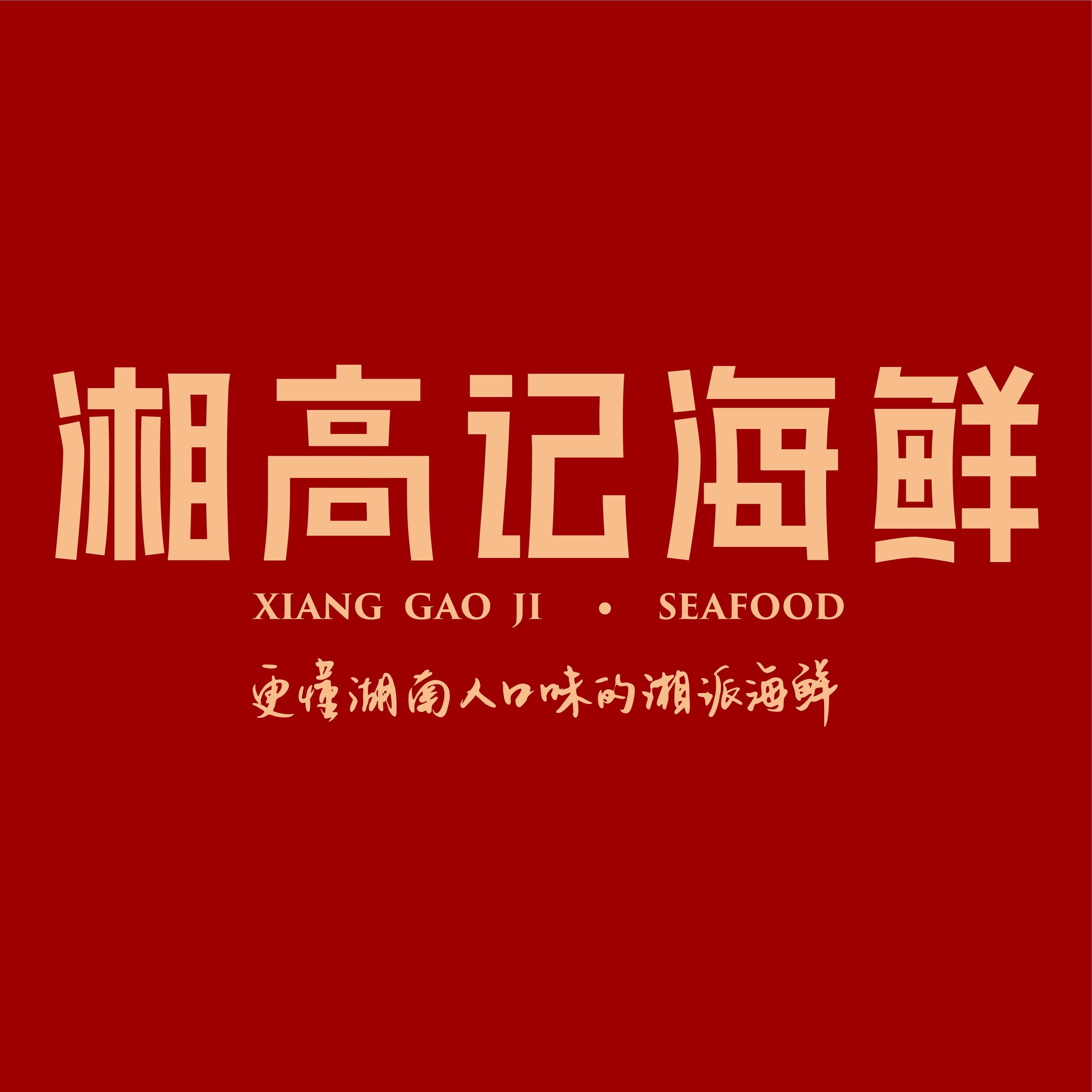 長沙湘高記海鮮餐飲管理有限公司