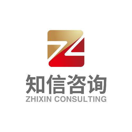 北京知信工程咨詢有限公司
