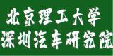 北京理工大學深圳汽車研究院(電動車輛國家工程實驗室深圳研究院)