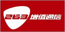 上海二六三通信有限公司