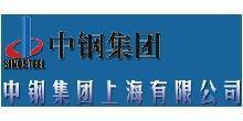 中钢集团上海有限公司