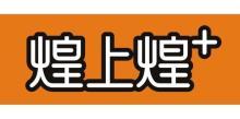 广东煌上煌食品有限公司