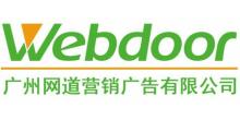 广州网道营销广告有限公司