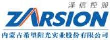 内蒙古希望阳光实业股份有限公司