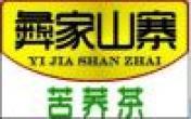 四川彝家山寨黑苦荞食品有限公司上海分公司