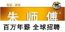 赣州朱师傅预混饲料事业有限公司