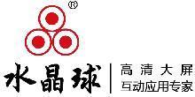 广州市水晶球信息技术有限公司
