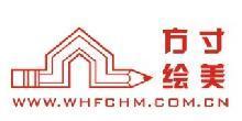 武汉方寸绘美装饰设计工程有限公司