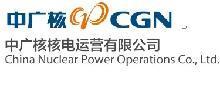 中广核核电运营有限公司