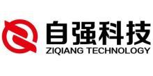 江苏自强智能科技有限公司