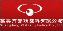高要市智联塑料有限公司