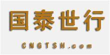 北京国泰世行拍卖有限公司