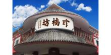 上海珍楠坊贸易有限公司