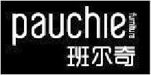 班尔奇家具(上海)有限公司
