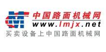 北京摩迅筑路机械有限公司