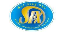 北京市社区服务协会