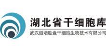 武汉道培胎盘干细胞生物技术有限公司