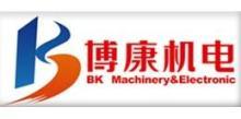 芜湖博康机电有限公司