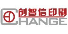 上海创智信印务有限公司