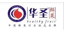 陕西华圣企业(集团)股份有限公司果业公司