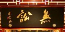 无讼文化传媒(北京)有限公司