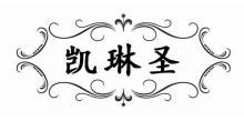 上海凯琳圣纺织有限公司